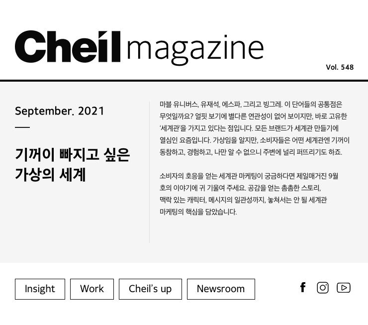 Cheil magazine Vol.541 February.2021